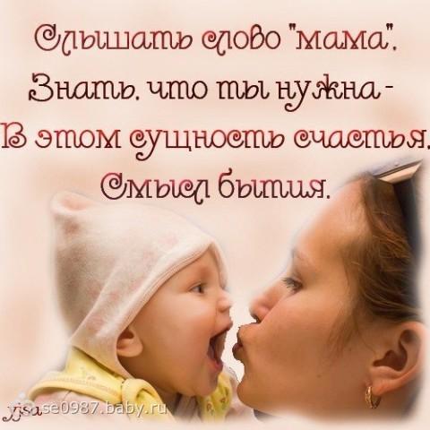 Поздравляю всех мамочек с праздником!