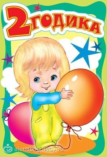 Поздравление с днем рождения девочке 2 годика картинки