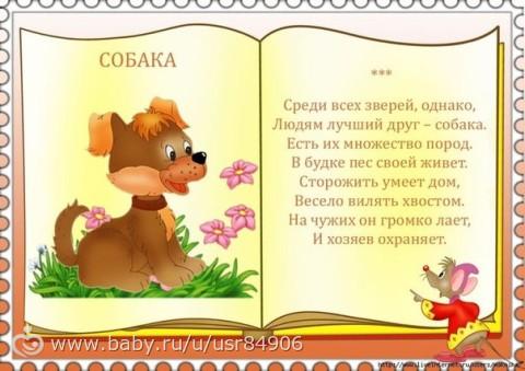 Короткий стих про собаку детские