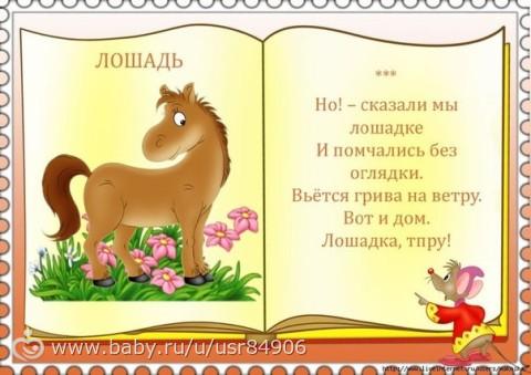 Стих про лошадку для детей короткие