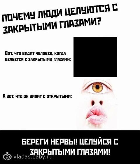 Почему люди не закрывают глаза когда целуются