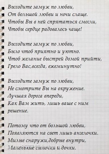 Стих о школе асадов