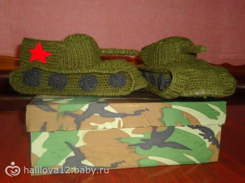 Тапочки-танки