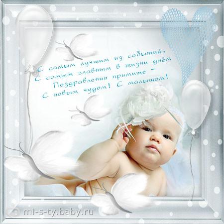 Поздравление рождение ребенка открытки