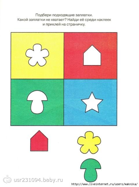 Развивающие игры для детей 2-3 лет дома своими руками