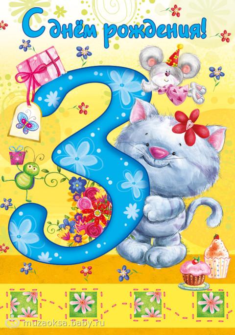 Поздравления с днём рождения с 3 летием девочки родителям