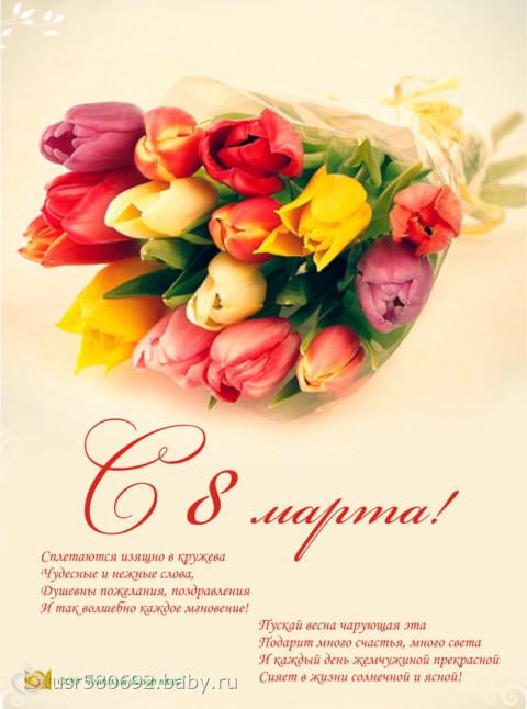 Sms поздравления с 8-марта