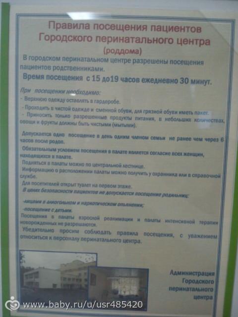 Комвузовского 10 роддом