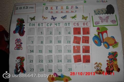Календарь на неделю для ребенка своими руками