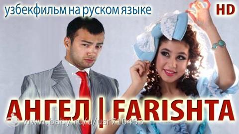 бегоналар узбек кино