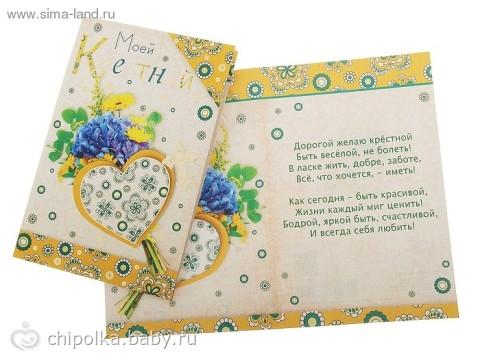 Никах котлы булсын открытки