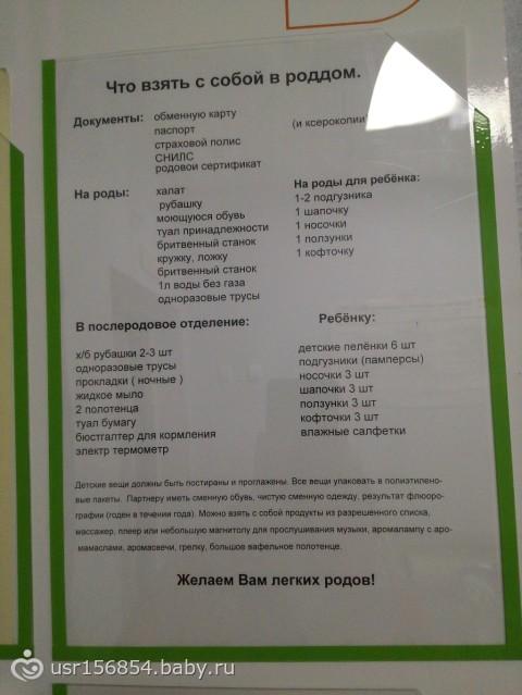 планируете одевать список роддов и перинатальных центров москвы отстирать сажу