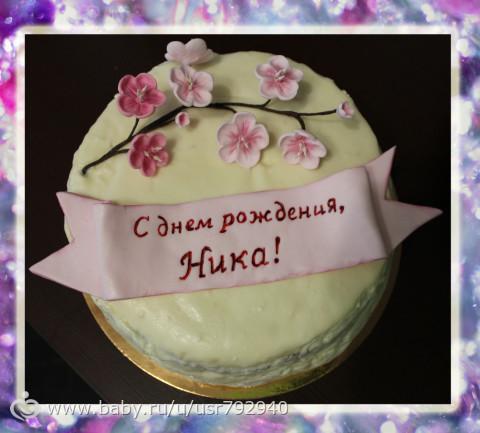 Поздравления девочки ники с днем рождения