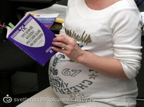 Беременная подала в суд на работодателя