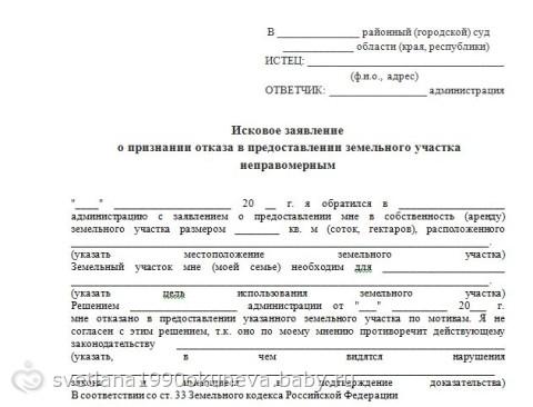 Заявление на отказ от земельного участка образец