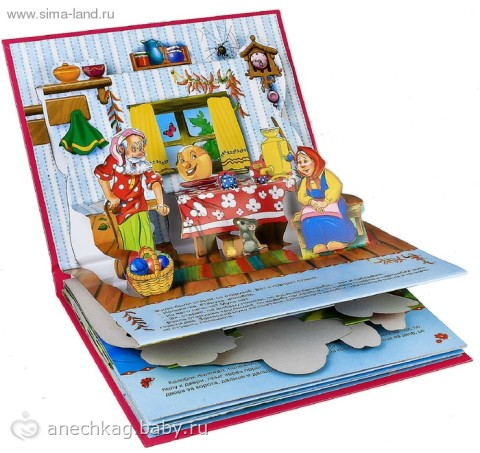 сделать книжку панораму своими руками