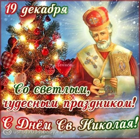 Поздравления со с николаем