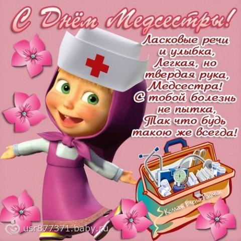 с днем медсестры картинка поздравление