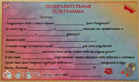 Открытки, поздравительная открытка юбиляру с пропущенными прилагательными