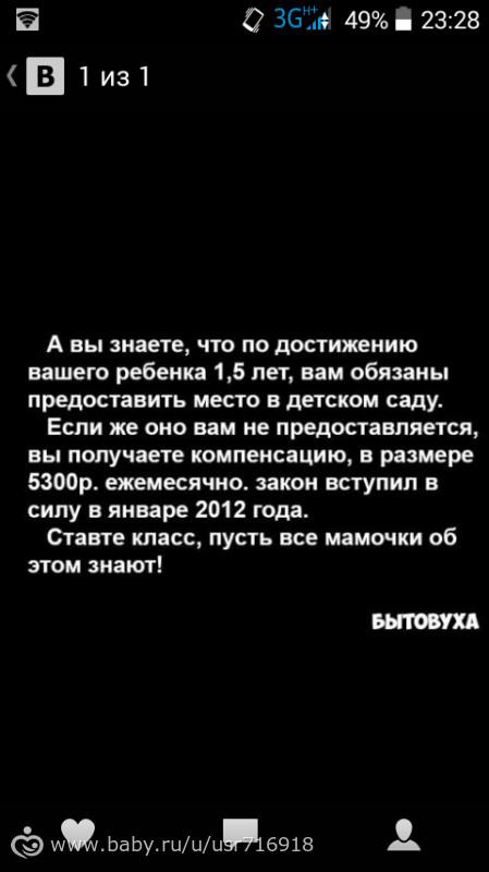 Это правда?