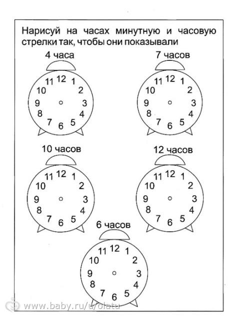нод знакомство с часами