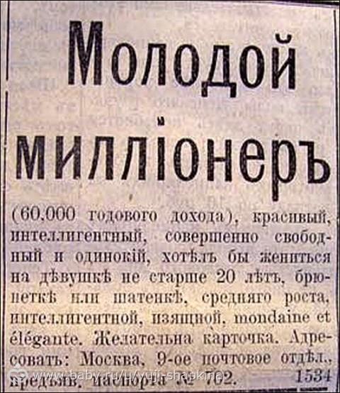 объявления знакомств газет тюмень