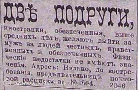 объявления знакомств из газет томск