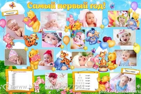 Плакат на годик ребенку шаблон скачать бесплатно