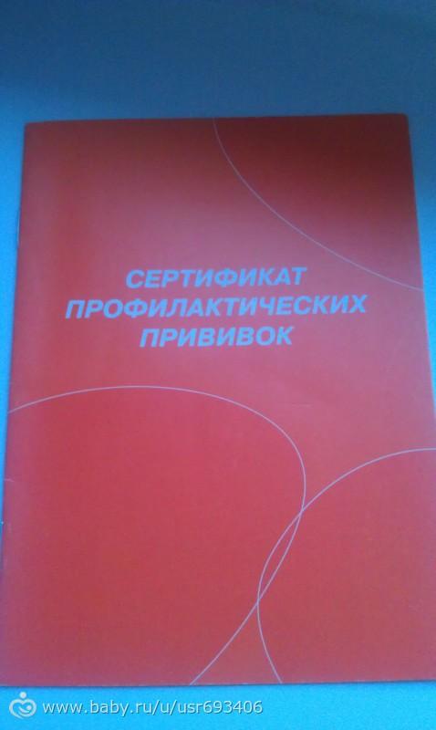 Сертификат о прививках купить спб