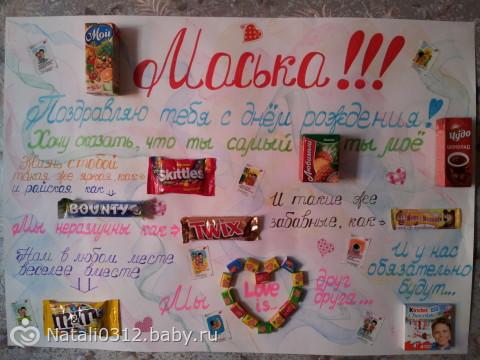 Как сделать плакат с шоколадками и надписями своими руками? 26