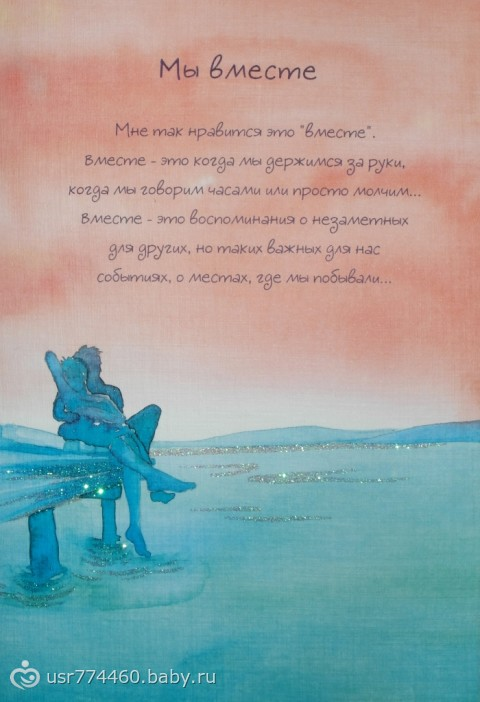 Стих Любимому На Годовщину Со Дня Знакомства