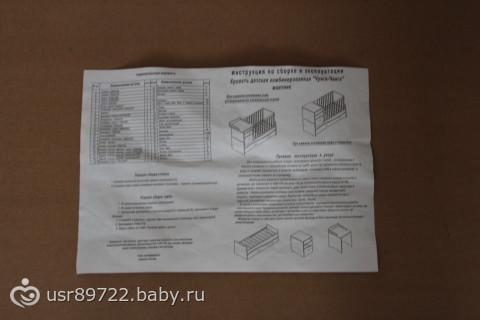 Сборка Кроватки Маятник Инструкция