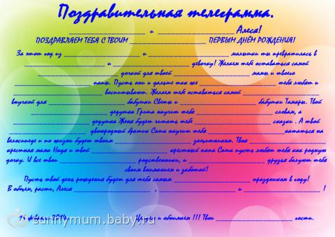 Прилагательные открытка