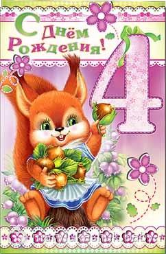 Для открытки, 4 года девочке поздравление открытки