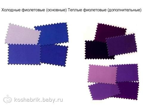 Сиреневый цвет тёплый или холодный