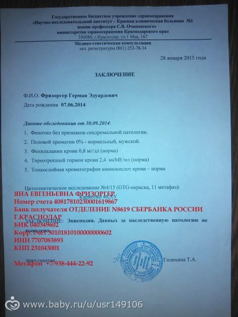 других реквизиты краснодарского отделения сбербанка нагрелся, стала приклеивать