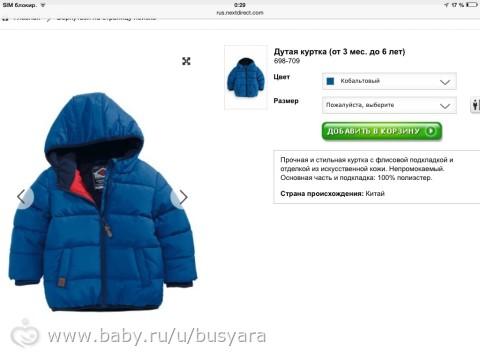 Кто-нибудь заказывал своим деткам такую куртку с некста?