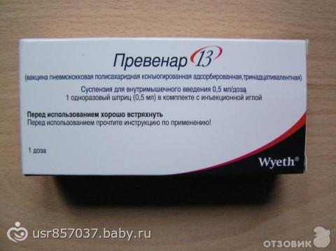 отзывы о прививке пневмо такое имя носят