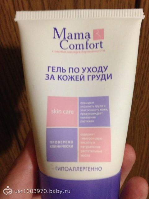 крем от растяжек на груди для беременных