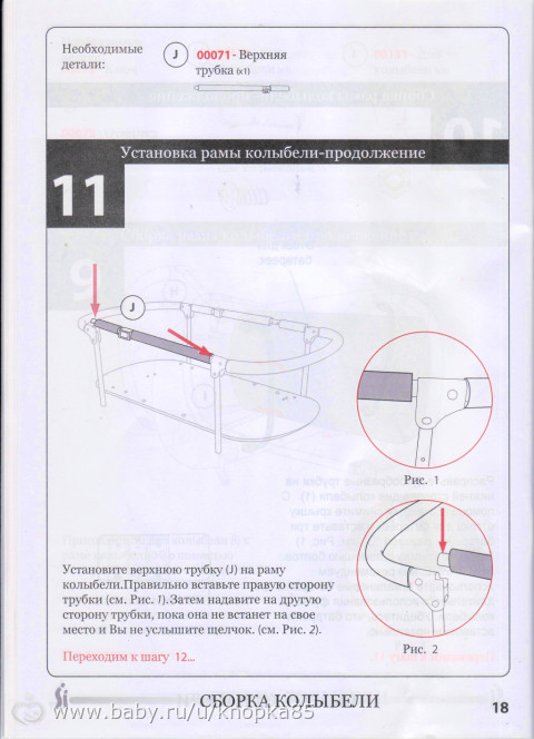 Колыбель Симплисити Инструкция Сборка