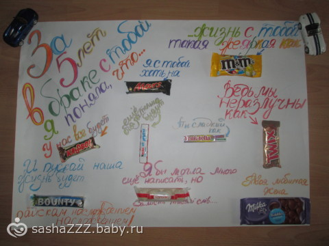 Сладкий плакат для ребенка