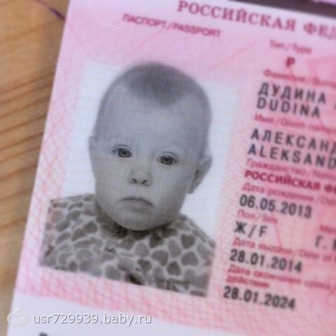 Загранпаспорт для ребенка до 14 лет старого и нового образца