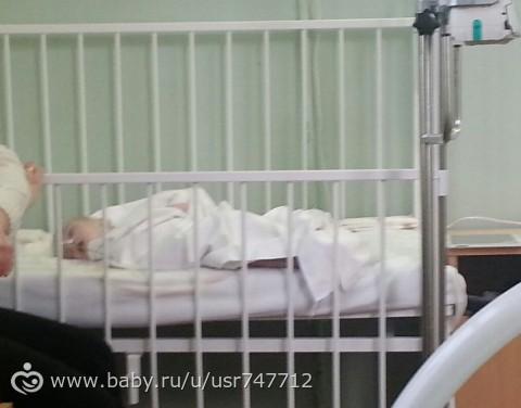 Страшно! Ребенок в больнице...