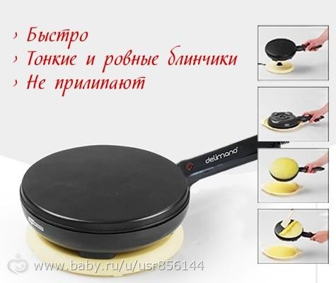 рецепт блинов для погружной блинницы электрической