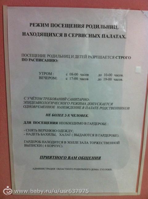 Ноябрьск поликлиника электронная запись к врачу