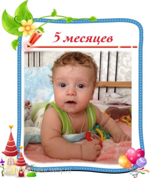 Сыночку 5 месяцев картинки и стихи, картинки