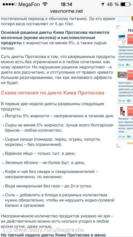 Диета Кима Протасова 4 Недели. Скинуть от 5 до 20 кг поможет диета Кима Протасова