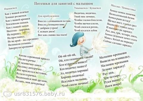 Детские стихи при умывании