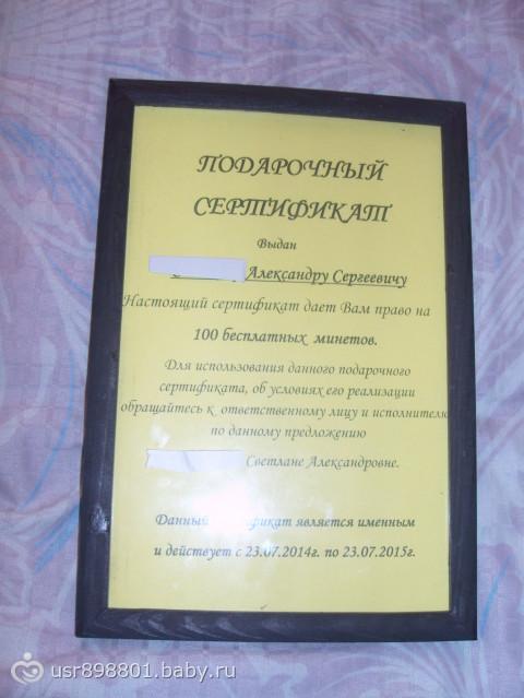 Подарочный сертификат на минет — pic 3