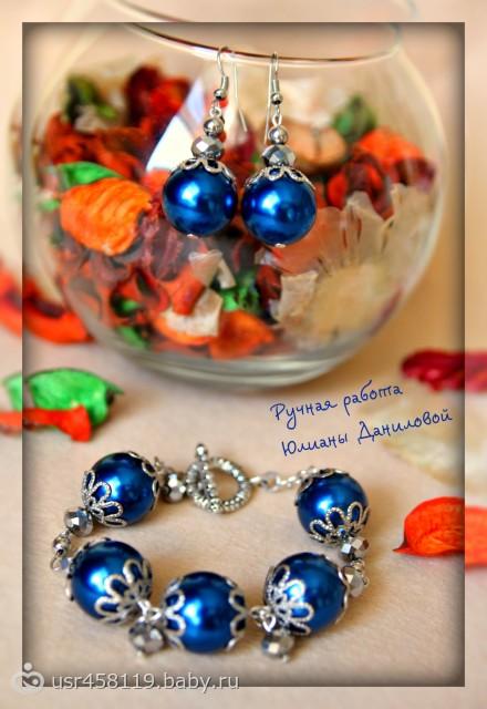 комплект синяя жемчужина